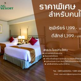 โรงแรมป่าตองรีสอร์ท