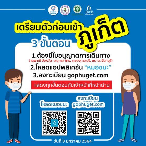 3step-go-to-phuket-4