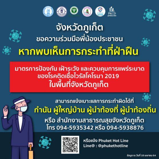phuket-hot-line--18