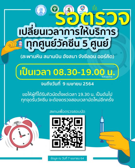 time-vaccine-04-2021-2