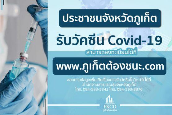 vaccine-phuket-com