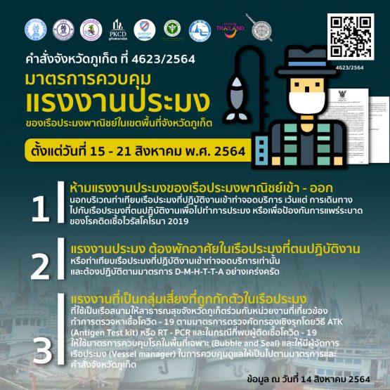 phuket-4623