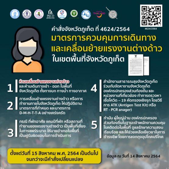 phuket-4624
